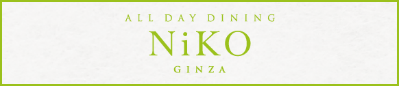 ALL DAY DINING NiKO GINZA